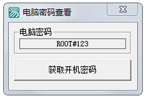 电脑密码查看工具 V1.0