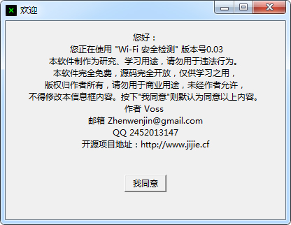 WiFi安全检测工具 V0.03 绿色版