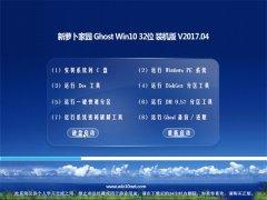 新萝卜家园Ghost Win10 x32 绿色装机版2017.04(无需激活)