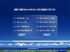 新萝卜家园Ghost Win10 32位 内部纯净版2017.04月(完美激活)