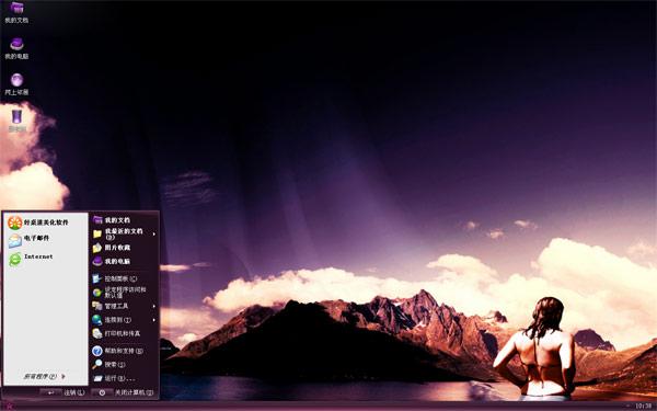 炫彩深紫色W8风景主题