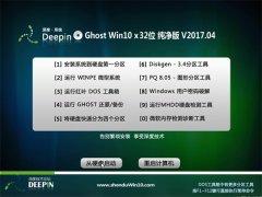 深度技术Ghost Win10 32位 青春纯净版2017v04(绝对激活)