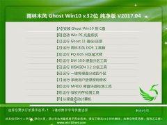 雨林木风Ghost Win10 X32 稳定纯净版v2017.04月(免激活)