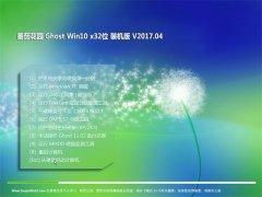 番茄花园Ghost Win10 (32位) 官方通用版2017V04(激活版)