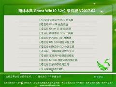 雨林木风Ghost Win10 x32位 官方修正版V2017.04月(激活版)