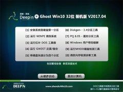 深度技术Ghost Win10 X32位 装机旗舰版V2017年04月(免激活)