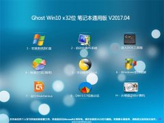 U大师Ghost Win10 X32位 笔记本通用版v2017.04月(免激活)