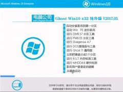 电脑公司Ghost Win10 X32位 超纯纯净版v2017.05月(激活版)
