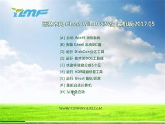 雨林木风Ghost Win10 (32位) 官网装机版2017.05(绝对激活)