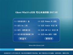 电脑店Ghost Win10 X32位 笔记本通用版2017年05月(免激活)