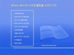 大地系统Ghost Win10 x32 官方修正版2017.05(免激活)