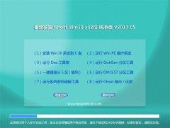 番茄花园Ghost Win10 X32 纯净版v2017年05月(免激活)