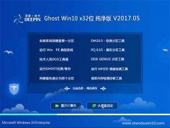 深度技术Ghost Win10 X32 纯净版V2017.05月(绝对激活)