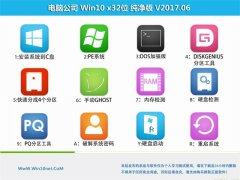 电脑公司Ghost Win10 (X32) 安全纯净版2017V06(免激活)