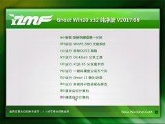 雨林木风Ghost Win10 x32位 快速纯净版V2017年06月(完美激活)