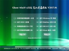 中关村Ghost Win10 (X32) 笔记本通用版v201706(自动激活)