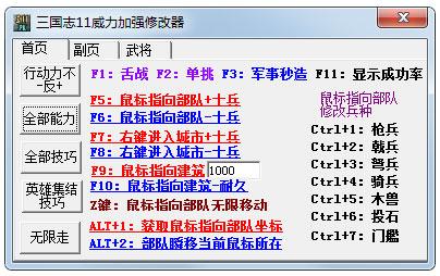 三国志11威力加强修改器 V1.0 绿色版