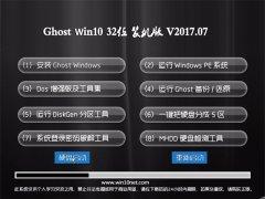 技术员联盟Ghost Win10 x32 稳定装机版V2017年07月(激活版)(32位)