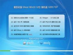 番茄花园Ghost Win10 x32位 专业装机版v2017.07(免激活)