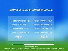 雨林木风Ghost Win10 32位 优化装机版v201707(永久激活)
