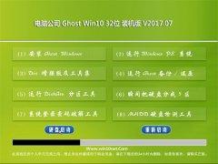电脑公司Ghost Win10 (32位) 王牌装机版v2017.07(完美激活)(32位)