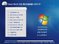 U大师Ghost Win10 32位 笔记本通用版2017V07(免激活)