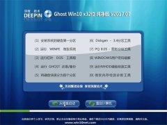 深度技术Ghost Win10 X32 王牌纯净版2017.07(免激活)