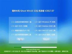 雨林木风Ghost Win10 32位 安全纯净版V2017年07月(激活版)