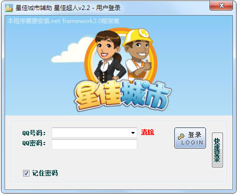 QQ星佳超人 V2.2 绿色版