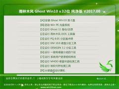 雨林木风Ghost Win10 (X32) 精英纯净版2017v08(完美激活)