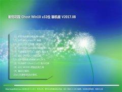 番茄花园Ghost Win10 x32 完美装机版2017v08(无需激活)