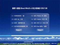 新萝卜家园Ghost Win10 (32位) 完美纯净版V201708(无需激活)