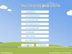 大地系统Ghost Win10 x32位 精选装机版2017.08(自动激活)(32位)