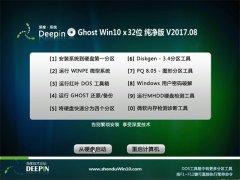 深度技术Ghost Win10 x32 精选纯净版2017.08月(永久激活)