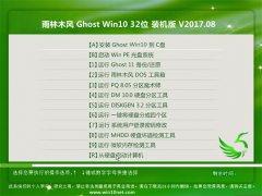 雨林木风Ghost Win10 x32 装机装机版2017V08(绝对激活)
