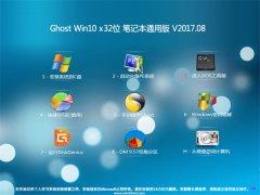 大地系统Ghost Win10 X32位 笔记本通用版V2017年08月(无需激活)