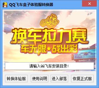 QQ飞车盒子体验服转换器 V1.1.1 绿色版