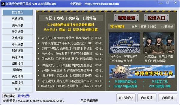 坦克世界工具箱 V3.8 绿色版