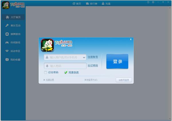 7158视频游戏中心 V4.17