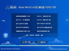 深度技术Ghost Win10 X32位 内部装机版V201709(免激活)