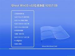 大地系统Ghost Win10 (32位) 标准纯净版2017年09月(免激活)