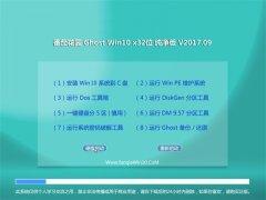 番茄花园Ghost Win10 (32位) 娱乐纯净版v2017年09月(完美激活)