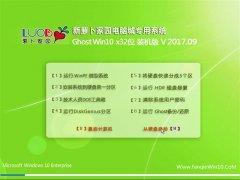 新萝卜家园Ghost Win10 (X32) 家庭专业版2017v09(自动激活)