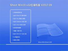 大地系统Ghost Win10 X32 官方修正版2017.09月(永久激活)