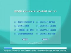 番茄花园Ghost Win10 x32 纯净版2017V09(完美激活)