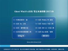 大地系统Ghost Win10 x32位 笔记本通用版2017.09(激活版)