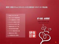 新萝卜家园Ghost Win10 (X32) 通用装机版V201710(自动激活)