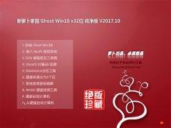 新萝卜家园Ghost Win10 (32位) 经典纯净版2017年10月(自动激活)
