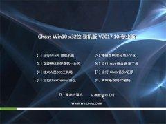 技术员联盟Ghost Win10 X32 多驱动装机版V201710(激活版)