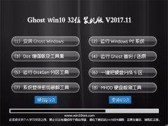 大番茄Ghost Win10 (X32) 最新装机版2017.11(无需激活)